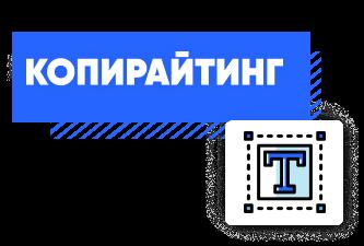copywrityng_ru_2