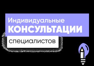 individ_kons_ru_2