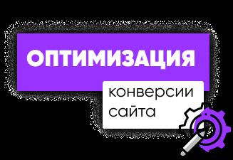 optimizatsiya_ru_3