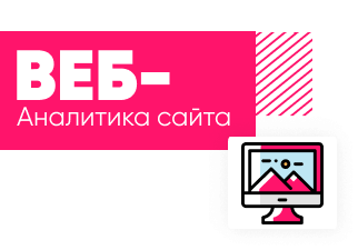 web_analityka_ru_2