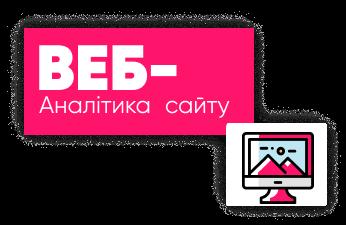web_analityka_uk_2